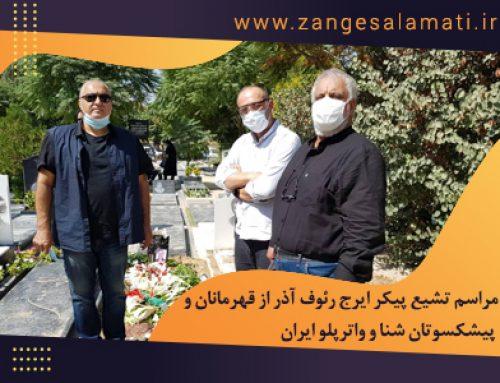 مراسم تشیع پیکر ایرج رئوف آذر از قهرمانان و پیشکسوتان شنا و واترپلو ایران