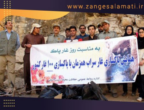 به مناسبت روز ملی غار پاک در منطقه آزاد قشم صورت گرفت