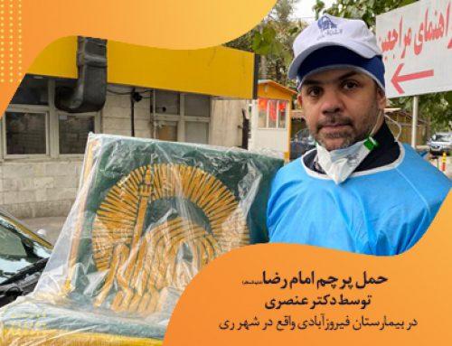 حمل پرچم امام رضا(ع) توسط دکتر عنصری