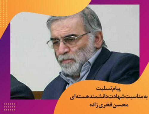 پیام تبریک و تسلیت شهید محسن فخری زاده