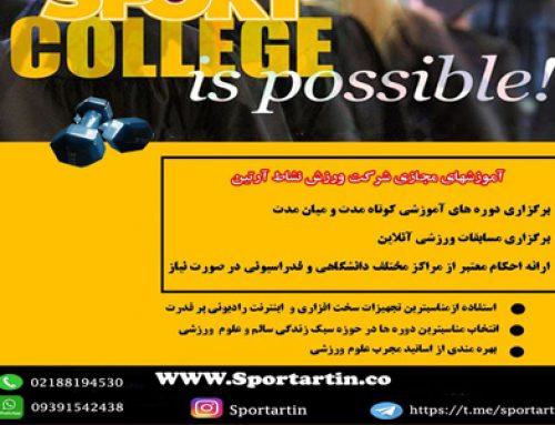 آموزش های مجازی شرکت ورزش نشاط آرتین