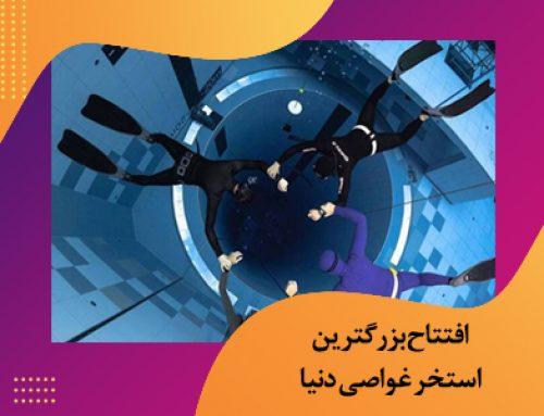 افتتاح بزرگترین استخر غواصی دنیا با ۴۵ متر عمق و ۸ هزار متر مربع مساحت