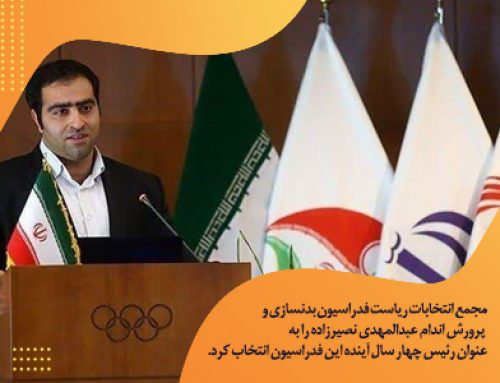 مجمع انتخابات ریاست فدراسیون بدنسازی و پرورش اندام عبدالمهدی نصیرزاده را به عنوان رئیس چهار سال آینده این فدراسیون انتخاب کرد.