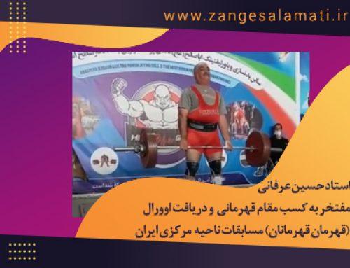استاد حسین عرفانی کسب مقام قهرمانی و دریافت اوورال (قهرمان قهرمانان) مسابقات ناحیه مرکزی ایران