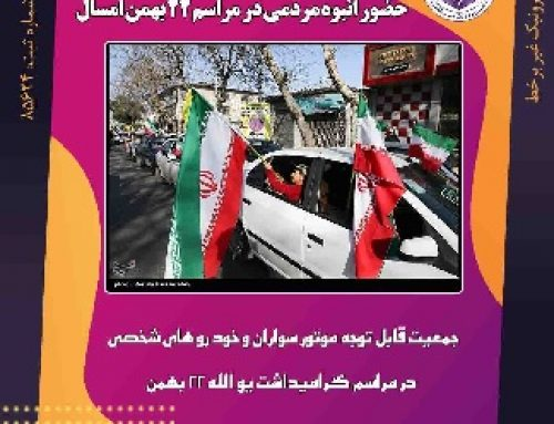حضور پرشور مردم در یوم الله 22 بهمن سال 1399
