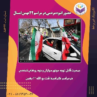 حضور مردم باخودروهای شخصی در سالگرد انقلاب اسلامی